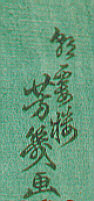 Signature: chosoro Yoshiiku ga