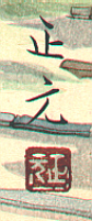 Signature: Masamoto