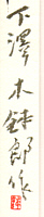 Signature: Shimozawa Kihachiro saku