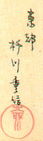 Signature: toto Yanagawa Shigenobu