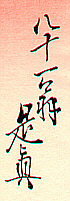 Signature: 81 years old Zeshin