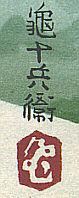 Signature: Kanei Jubei