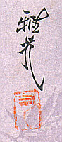 Signature: Masamitsu