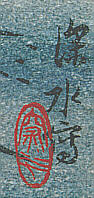 Signature: Shinsui sha