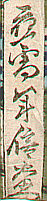 Signature: oju Toshinobu ga