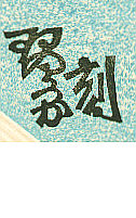 Signature: Kotozuka koku