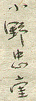 Signature: Ono Tadashige